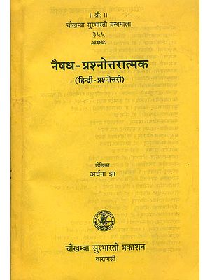 नैषध प्रश्नोत्तरात्मक: Naishad (Question and Answer)