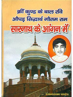 सारनाथ के आंगन में: Aughar Siddhanta Gautam Ram