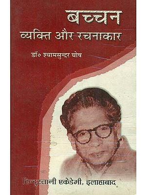 बच्चन (व्यक्ति और रचनाकार): Bachchan - The Person and Creator
