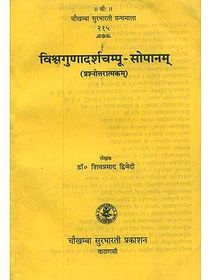 विश्वगुणादर्शचम्पू सोपानम्: Vishwagun Adarsh Champu Sopanam