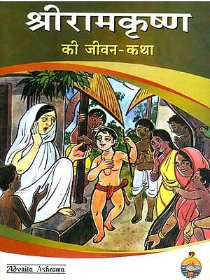 श्री रामकृष्ण की जीवन कथा: Life Story of Ramakrishna