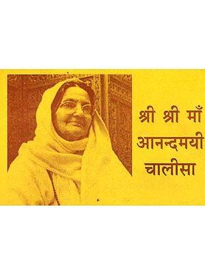श्री श्री माँ आनन्दमयी चालीसा: Shri Anandmayee Chalisa