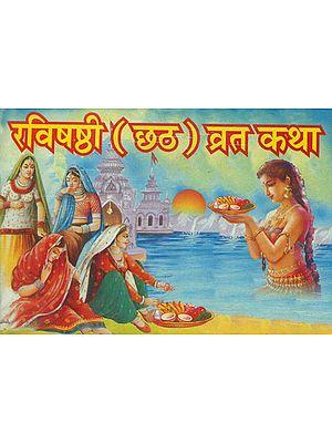 रविषष्ठि (छठ) व्रत कथा (संस्कृत एवं हिन्दी अनुवाद) - Ravishashthi (Chhat) Vrata