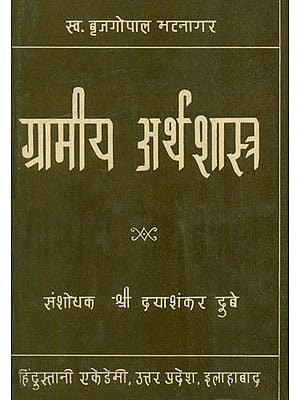 ग्रामीय अर्थशास्त्र: Village Economics (An Old and Rare Book)