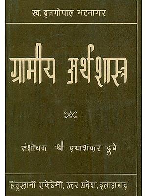ग्रामीय अर्थशास्त्र: Village Economics (An Old and Rare Book)