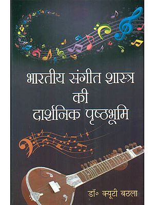 भारतीय संगीत शास्त्र की दार्शनिक पृष्ठभूमि: Philosophical Background of Indian Music (With Notation)