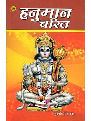 हनुमान चरित Hanumana Charita