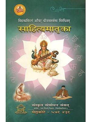 साहित्यमातृका: Sahitya Matrika