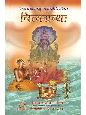 नित्यग्रन्थ: Nitya Grantha of Ramanujacharya