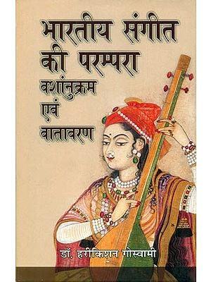 भारतीय संगीत की परम्परा वंशानुक्रम एवं वातावरण: Tradition of Indian Music - Family and Environment
