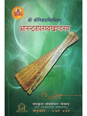 आनन्दतारतम्यखण्डनम्: Anand Taratamya Khandan