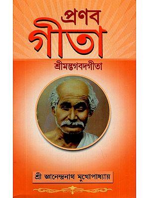 প্রনব গীতা: Pranava Gita in Bengali