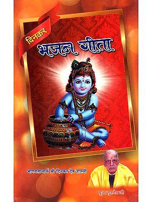 भजन गीता: Bhajan Gita