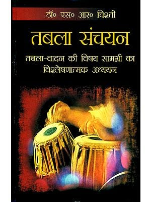 तबला संचयन: A Comprehensive Resource on the Tabla (With Notation)