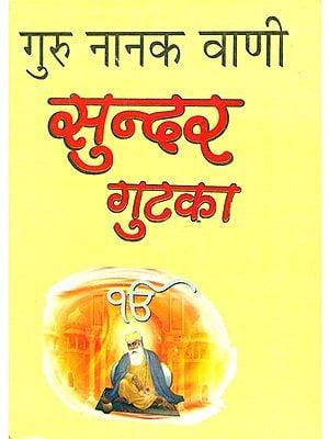 सुन्दर गुटका: गुरु नानक वाणी - Sundar Gutaka (Voice of Guru Nanak)