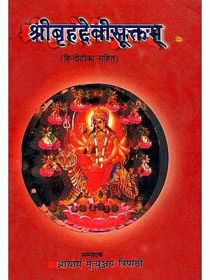 श्रीबृहददेवीसूक्तम् (संस्कृत एवं हिन्दी अनुवाद)  - Shri Brihada Devi Suktam
