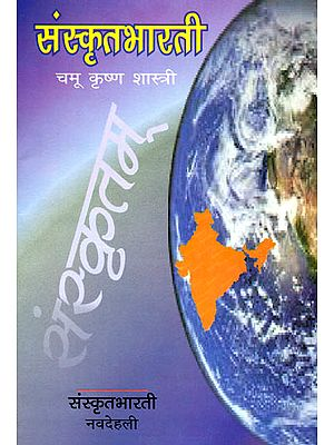 संस्कृतभारती Samskrit Bharati