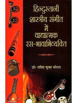 हिन्दुस्तानी शास्त्रीय संगीत में वाद्यात्मक रस भावाभिव्यक्ति: Expression of Rasa in Hindustani Classical Music