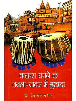 बनारस घराने के तबला वादन में मुखड़ा: Mukhda in Tabla Playing the Banaras Gharana (With Notation)