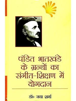 पंडित भातखंडे के ग्रंथों का संगीत शिक्षण में योगदान: Contribution of Pandit Bhatkhande Books to Music Education