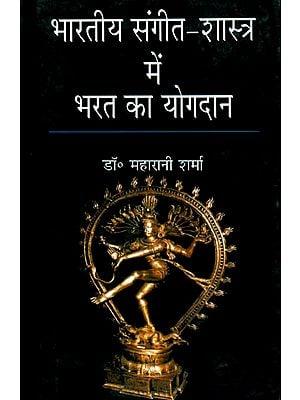 भारतीय संगीत शास्त्र में भरत का योगदान: Contribution of Bharata to Indian Music