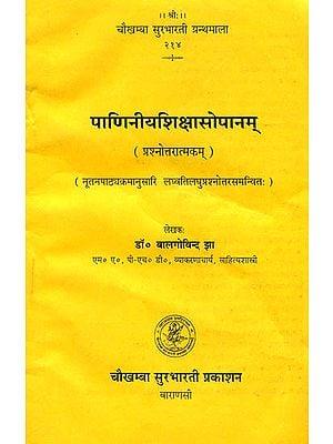 पाणिनीयशिक्षासोपानम्: Panini Shiksha Sopanam (Question and Answer)