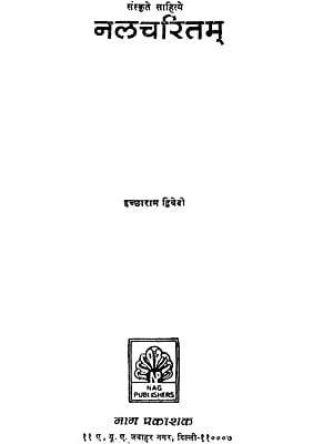 नलचरितम्: Nala Charita (An Old and Rare Book)