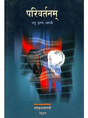 परिवर्तनम्: Ideal for Sanskrit Reading Practice (Sanskrit Only)