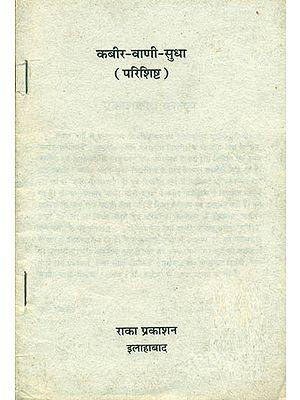 कबीर वाणी सुधा: Kabir Vani Sudha (An Old and Rare Book)