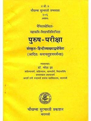 पुरुष परीक्षा (संस्कृत एवं हिन्दी अनुवाद)     - Purush Pariksha (Vidyapati)