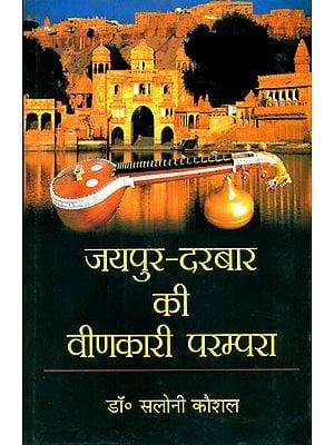 जयपुर दरबार की वीणकारी परम्परा: Veena in The Jaipur Court