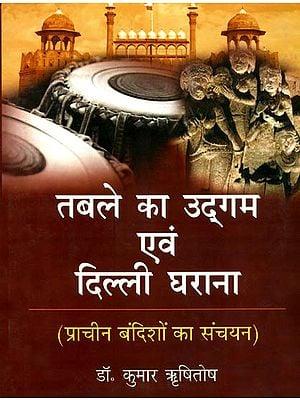 तबले का उद्गम एवं दिल्ली घराना: Origin of Tabla and Delhi Gharana (Collection of Ancient Bandish)