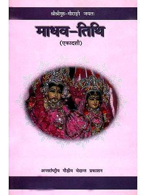 माधव-तिथि: Madhava-Tithi