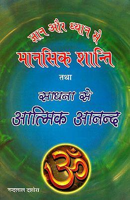 ज्ञान और ध्यान से मानसिक शान्ति तथा साधना से आत्मिक आनन्द: Mental Peace Through Jnana and Dhyana