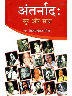 अंतर्नाद सुर और साज़: Antarnad - Interviews with Famous Singers and Musicans