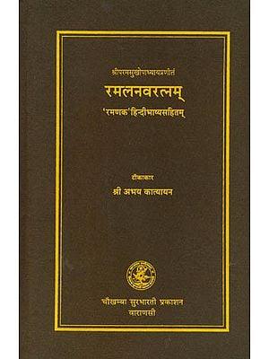 रमलनवरत्नम् (संस्कृत एवं हिन्दी अनुवाद) - Ramal Navaratnam