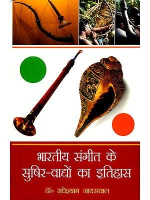 भारतीय संगीत के सुषिर वाद्यों का इतिहास: History of Blow Instruments of Indian Music