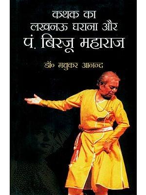 कथक का लखनऊ घराना और पं. बिरजू महाराज: Lucknow Gharana of Kathak and Pandit Birju Maharaj (With Notation)