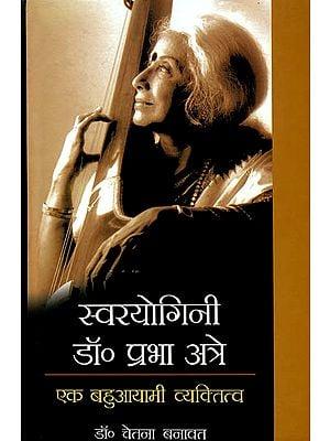 स्वरयोगिनी - डॉ. प्रभा अत्रे (एक बहुआयामी व्यक्तित्व): Swarayogi - Dr. Prabha Atre (A Multi Faceted Personality)