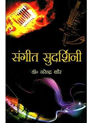 संगीत सुदर्शिनी: Sangeet Sudarshini (Essay on Music)