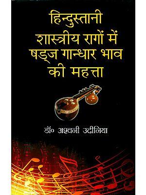 हिन्दुस्तानी शास्त्रीय रागों में षड्ज गान्धार भाव की महत्ता: Significance of Shadaj Gandhar in Classical Hindustani Ragas