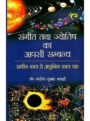 संगीत तथा ज्योतिष का आपसी सम्बन्ध: Mutual Relationship of Music and Astrology