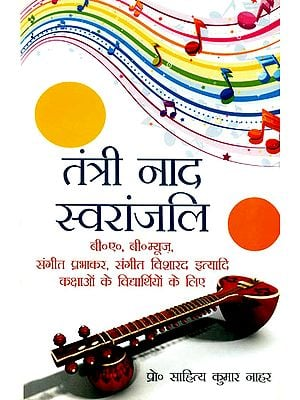 तंत्री नाद स्वरांजलि: Tantri Nada Swaranjali - For Music Students of Indian Universities (With Notation)