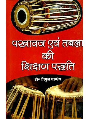 पखावज एवं तबला की शिक्षण पध्दति: Teaching Method for Pakhawaj and Tabla