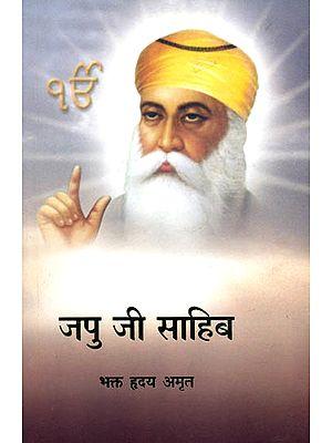 जपु जी साहिब: Japuji Sahib