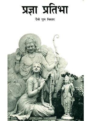 प्रज्ञा प्रतिभा: Spiritual Poems
