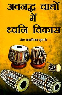 अवनध्द वाद्यों में ध्वनि विकास: Sound Development in Percussion Instruments