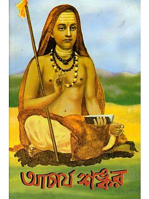 আচার্য শঙ্কর: Acharya Shankara  (Bengali)
