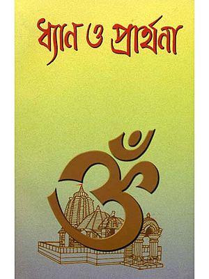 ধ্যান ও প্রার্থনা: Dhyan O Prathana  (Bengali)