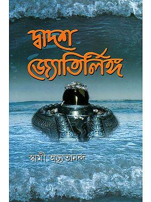 দ্বাদশ জ্যোতিলিঙ্গা: Dwadasha Jyotilinga  (Bengali)